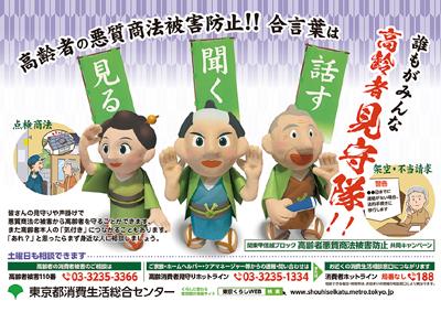 9月は「高齢者悪質商法被害防止キャンペーン月間」です 東京都