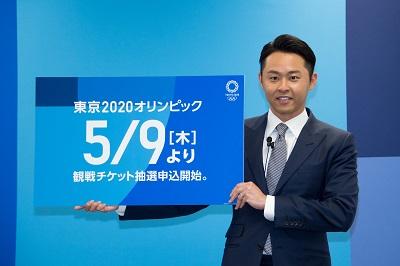 東京 2020 オリンピック 観戦 チケット